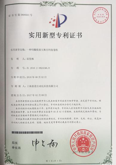 專(zhuan)利2