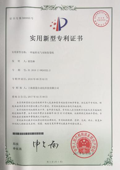 專(zhuan)利3